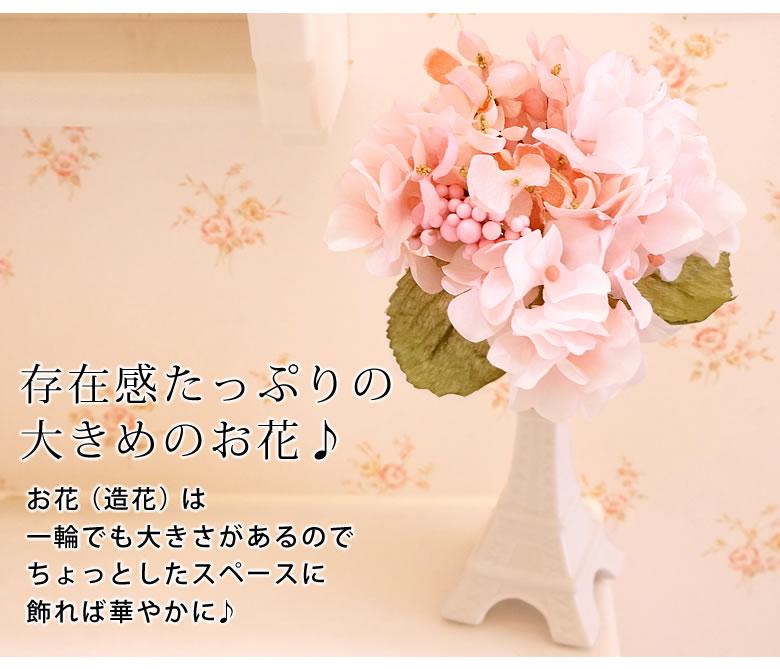 存在感たっぷりの大きめのお花♪お花(造花)は一輪でも大きさがあるのでちょっとしたスペースに飾れば華やかに♪