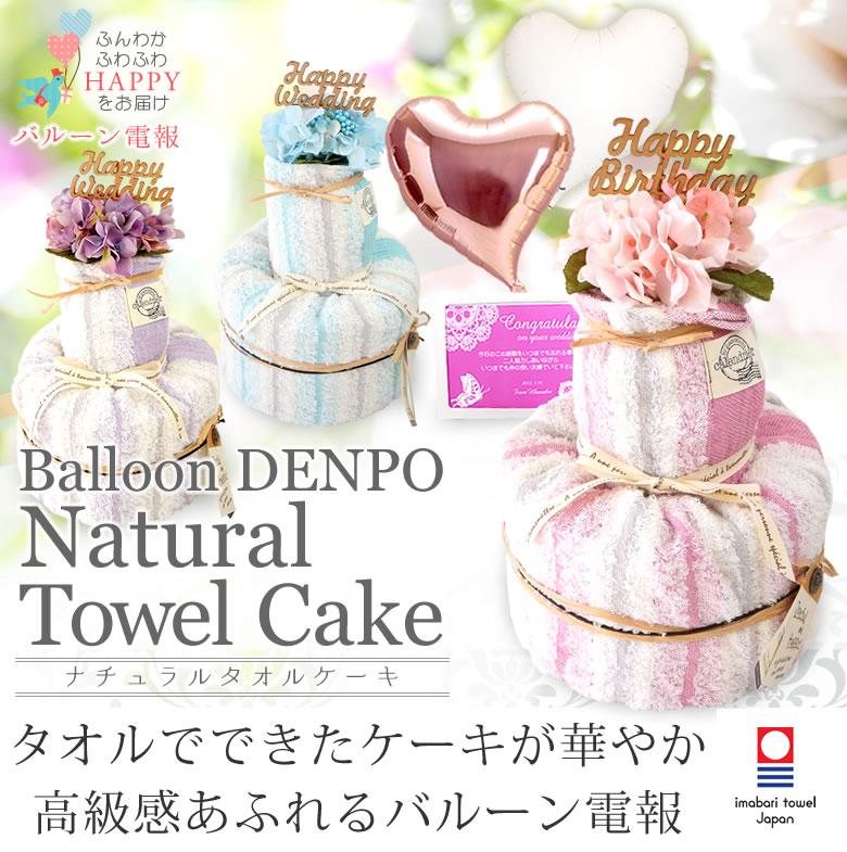 バルーン電報 ナチュラルタオルケーキ タオルでできたケーキが華やか 高級感あふれるバルーン電報