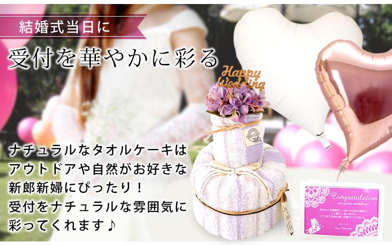 ナチュラルなタオルケーキは アウトドアや自然がお好きな 新郎新婦にぴったり! 受付をナチュラルな雰囲気に 彩ってくれます♪