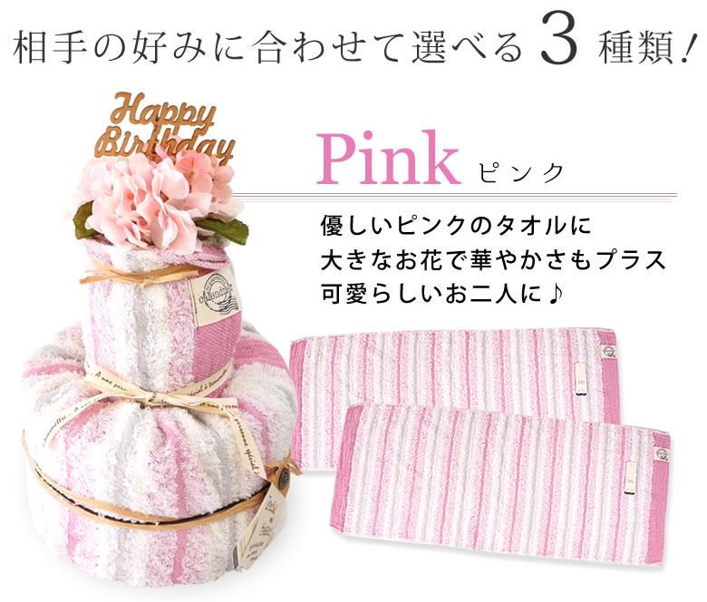 優しいピンクのタオルに大きなお花で華やかさもプラス!可愛らしいお二人に♪