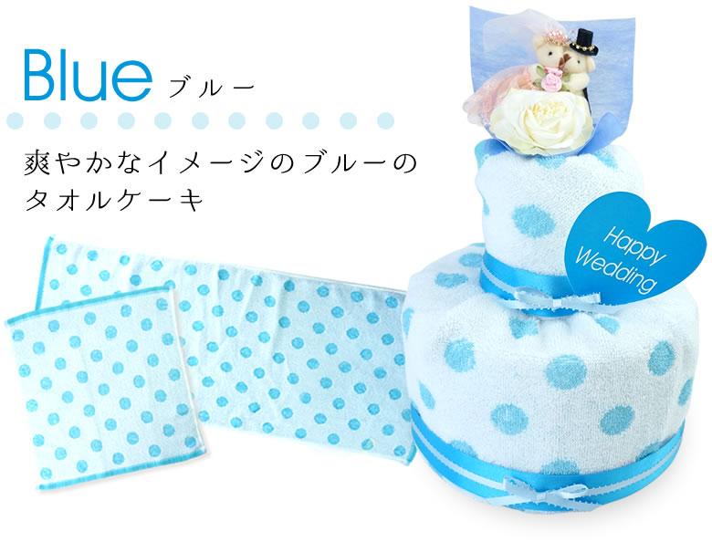 爽やかなイメージのブルーのタオルケーキ