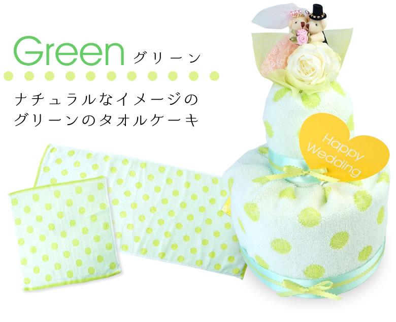 ナチュラルなイメージのグリーンのタオルケーキ