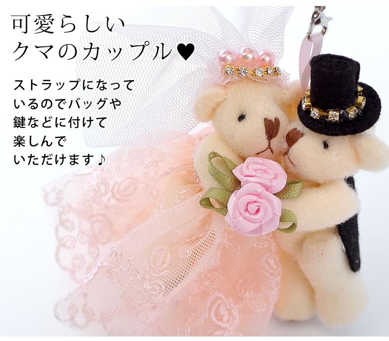 可愛らしいクマのカップル