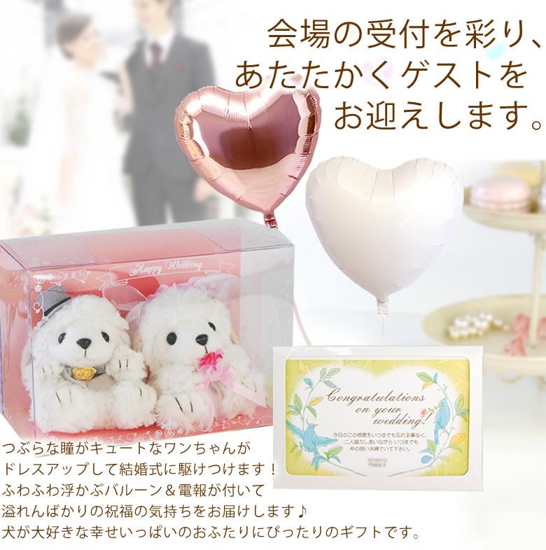 バルーン電報 Wedding Dog~ウェディングドッグ~