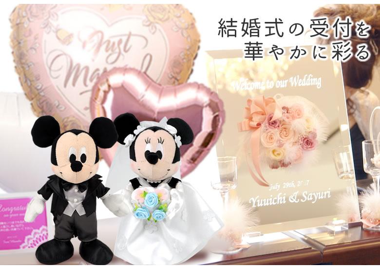 結婚式の受付を華やかに彩る