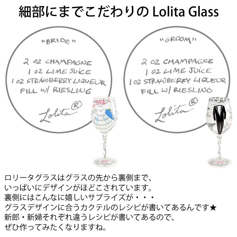 細部にまでこだわりのlolita/ロリータグラス