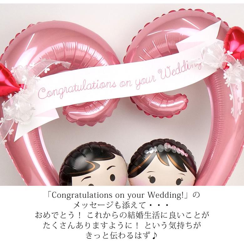 「Congratulations on your Wedding!」のメッセージを添えて♪