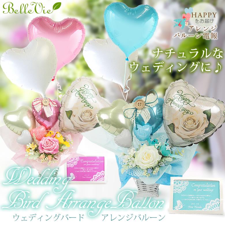 【バルーン電報】Wedding Bird Arrange Ballon-ウェディングバードアレンジバルーン