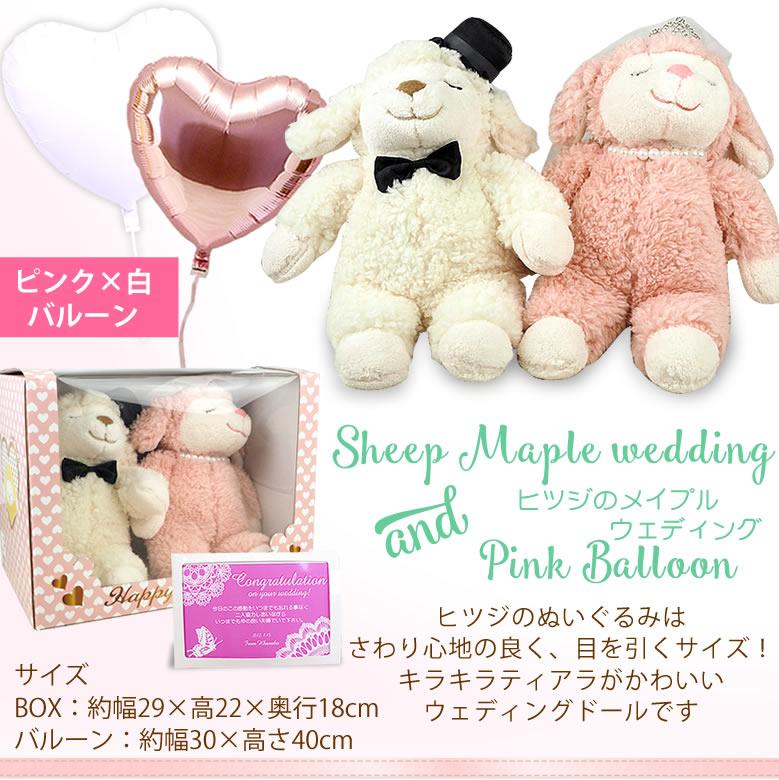【バルーン電報】Wedding Doll ウェディングドール バ  ルーン電報