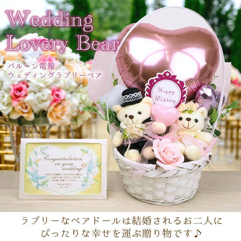 【バルーン電報】Wedding Lovely Rabbit ウェディングラブリーベア