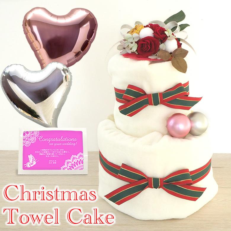 バルーン電報 ウェディングベアタオルケーキ タオルでできたケーキがキュート! とっても可愛らしいバルーン電報