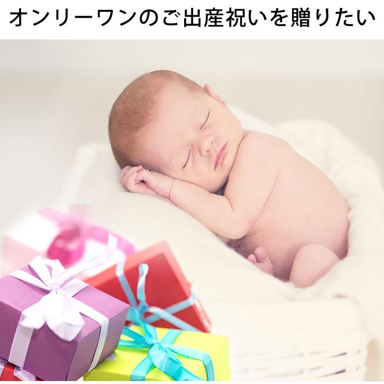 オンリーワンのご出産祝いを贈りたい