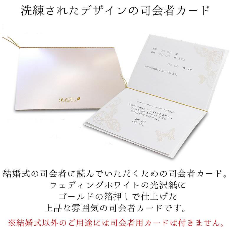 司会者カード