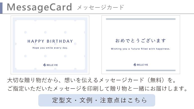ギフトを贈るときは気持ちの伝わるメッセージカードを添えて